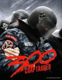 Киевляне с словами благодарности навестили в госпитале раненых бойцов Беркута и Внутренних войск